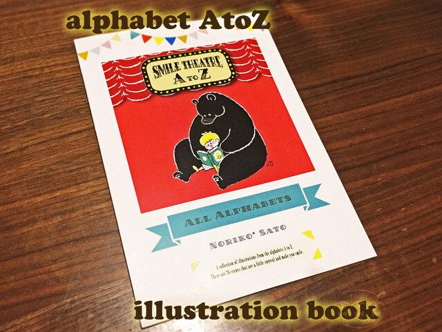 【AtoZ】作品集「SMILE THEATRE AtoZ -All alphabets-」の画像1枚目