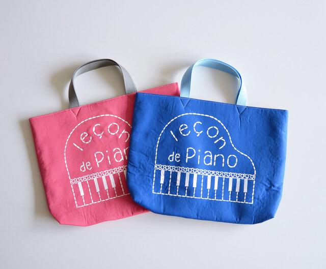 【新柄「Piano de leçon」おけいこバッグ ピアノレッスンバッグ・絵本袋 名入れ無料 の画像1枚目