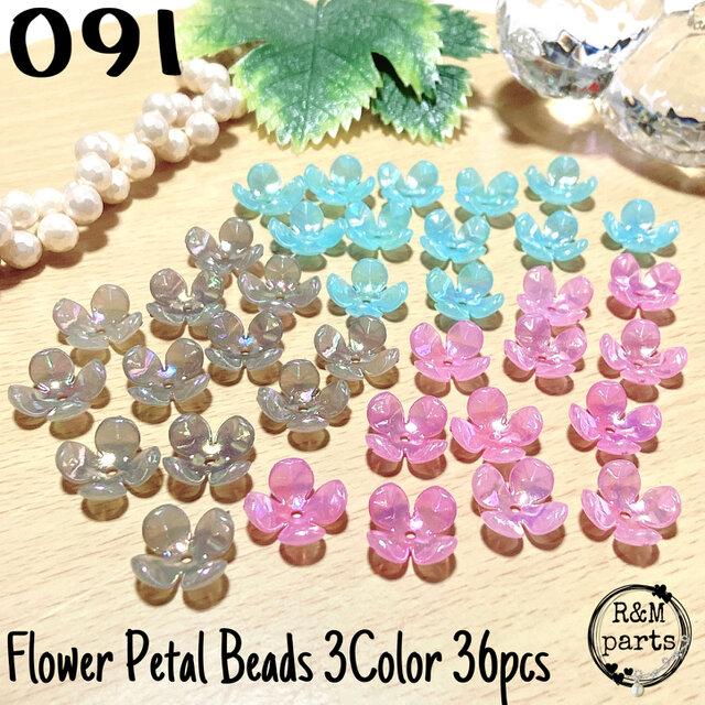 【091】フラワービーズ 4花弁 花ビーズ オーロラ 3色 36個の画像1枚目