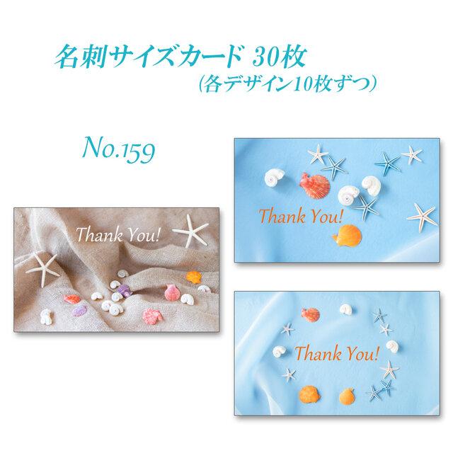 No.159 シェル     名刺サイズサンキューカード  30枚の画像1枚目