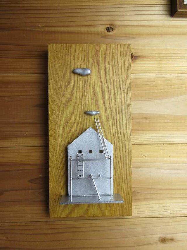 壁掛け「家と梯子」の画像1枚目