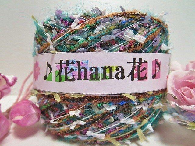 53茶♪花hana花♪手染リボン&リボン&ウールループGの画像1枚目