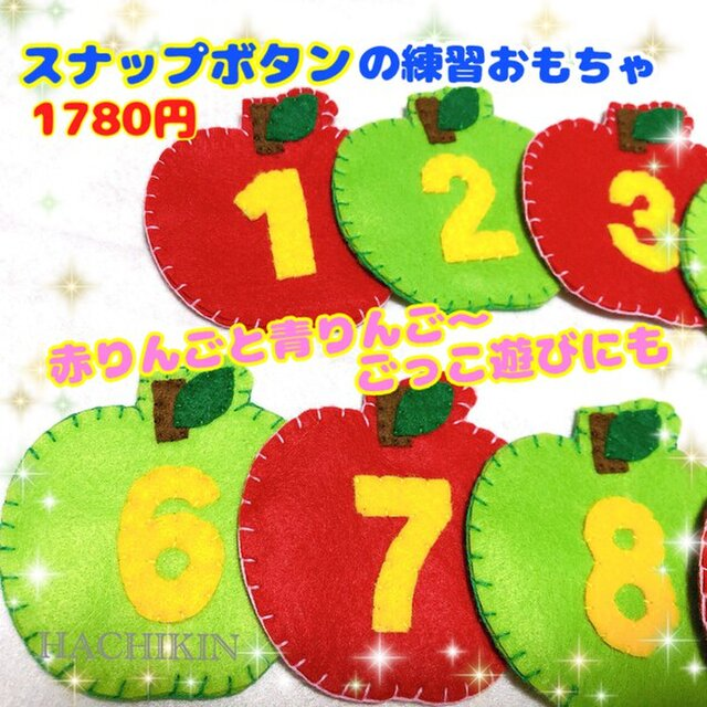 【送料込】ボタンつなぎ☆りんご☆手作り☆知育おもちゃの画像1枚目