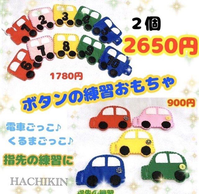 【送料込】ボタンつなぎセット☆男の子☆手縫い☆知育おもちゃの画像1枚目