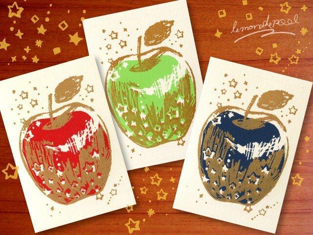 リンゴポストカード(3枚セット)の画像1枚目