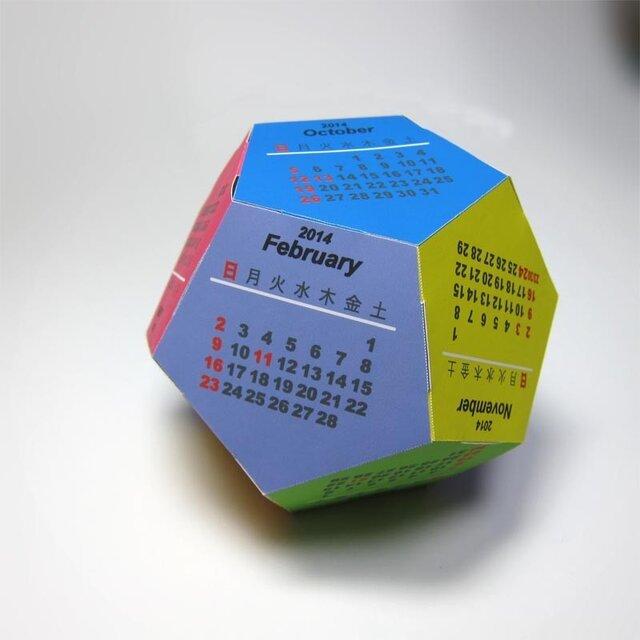 正12面体カレンダーキット・2014年版の画像1枚目