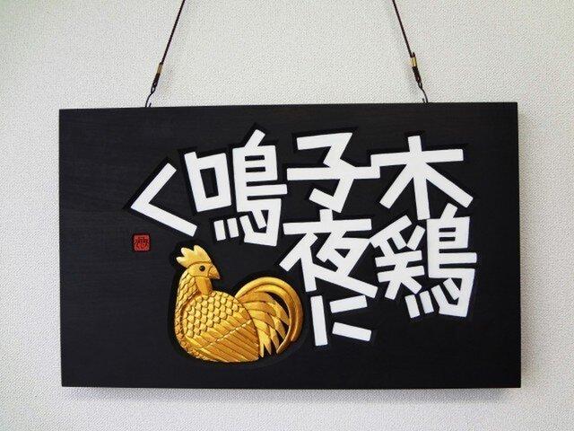 木鶏は人知れずに鳴く (鶏)の画像1枚目