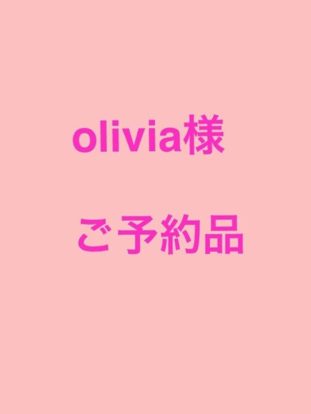olivia様ご予約品の画像1枚目