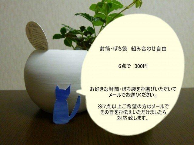 封筒・ぽち袋6点~くみあわせじゆう~の画像1枚目