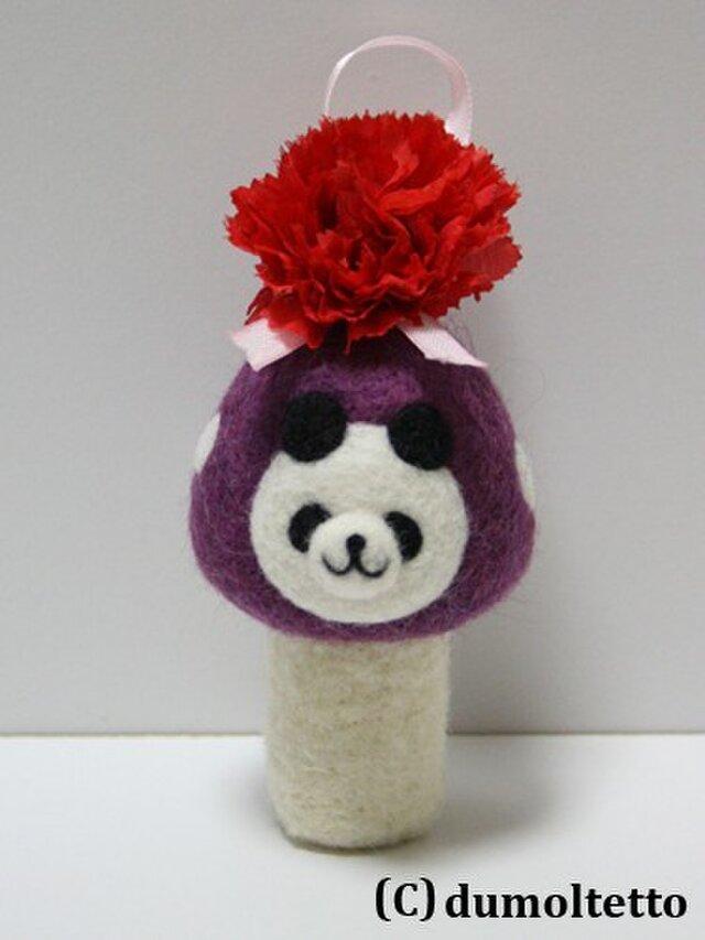 【母の日仕様♪】羊毛キノコパンダマスコット(紫・カーネーション)の画像1枚目