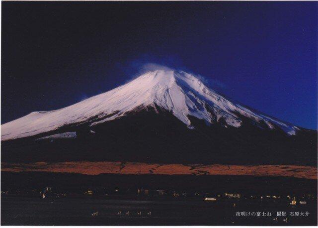 夜明けの富士山 ポスターの画像1枚目