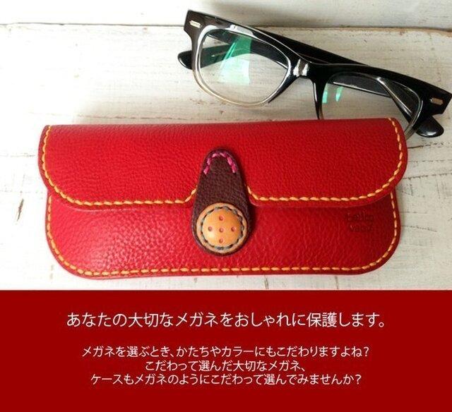 イタリアンレザーの手縫いメガネケース(レッド)の画像1枚目