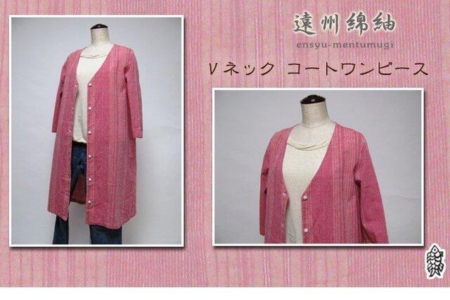 遠州綿紬のVネックのコートワンピ(ピンク)1201s48の画像1枚目