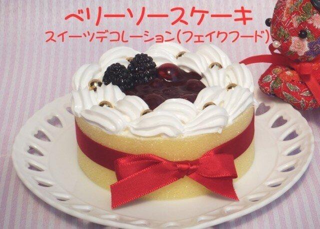 スイーツデコレーション☆ベリーソースケーキの画像1枚目