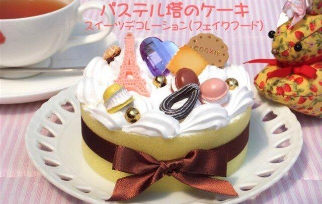 スイーツデコレーション☆パステル塔のケーキの画像1枚目