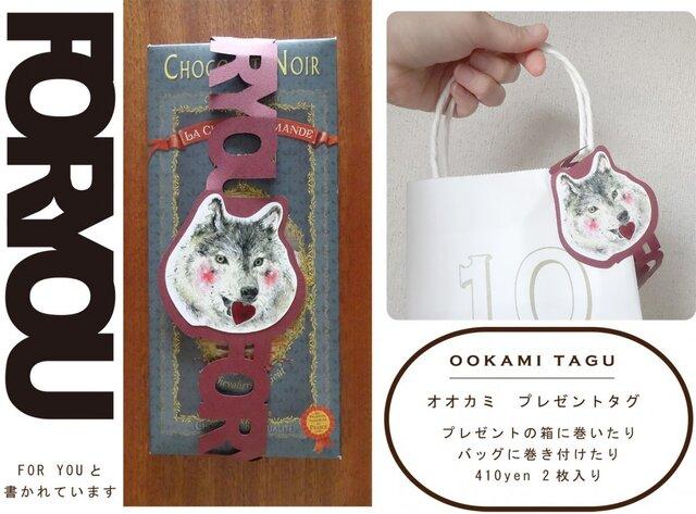 【新作】オオカミのイケメンプレゼント タグの画像1枚目