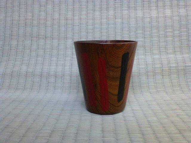 ストライプ柄のけやきカップの画像1枚目