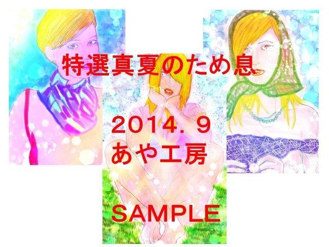 特選:真夏のため息2014/9の画像1枚目