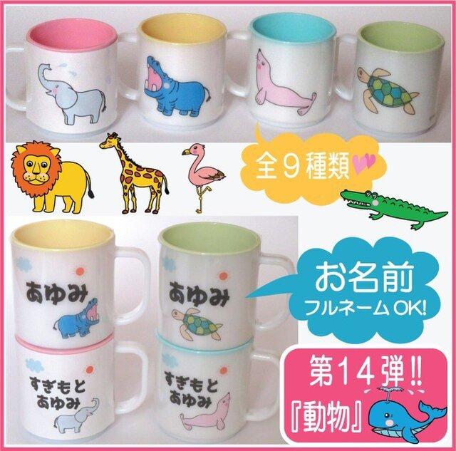 名入り プラスチック製マグカップ(動物)の画像1枚目