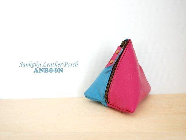 使い方は色々の三角レザーポーチ(ピンク/水色)の画像1枚目