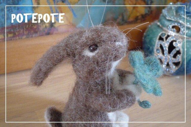 【POTEPOTE】立ちウサギ☆四葉をあげるの画像1枚目
