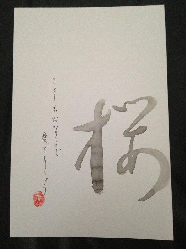 字てがみはがき「桜」の画像1枚目