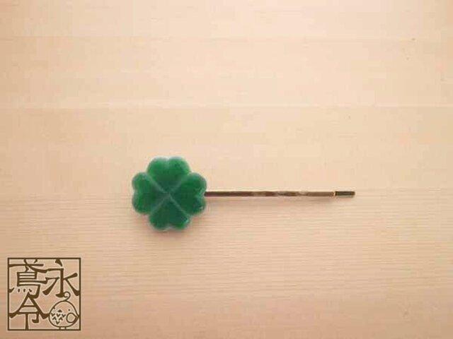 ヘアピン 緑色の小さいクローバーの画像1枚目