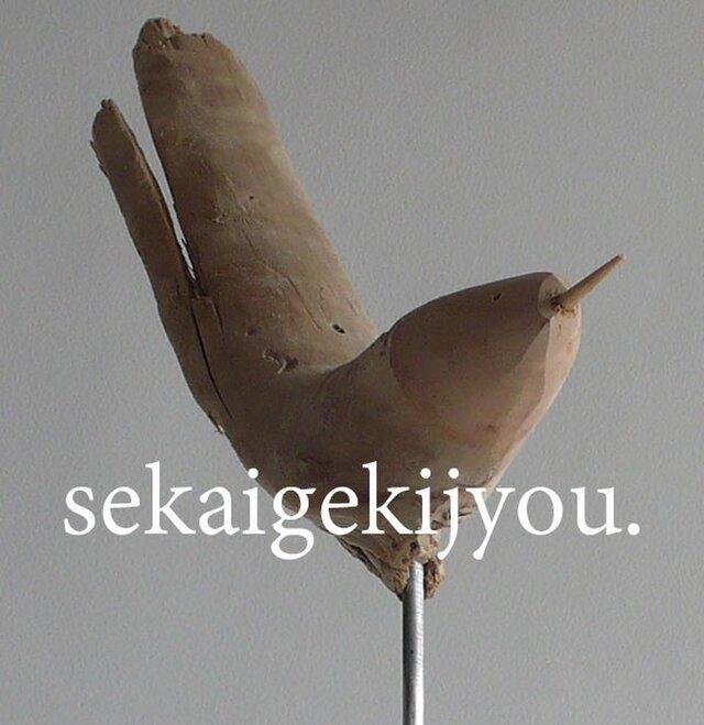 bird 〜 流木の小鳥・FMの画像1枚目