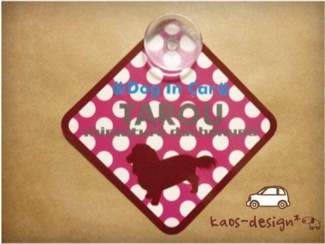 ☆★車用サインプレート★☆ドット濃ピンク茶の画像1枚目
