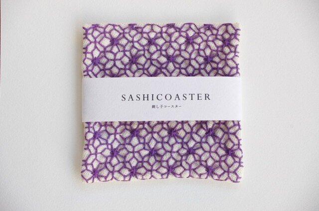 SASHICOASTER(刺し子 コースター)10の画像1枚目