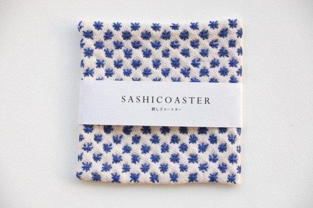 SASHICOASTER(刺し子 コースター)11の画像1枚目