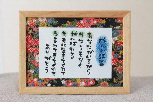 ORIKU poem with name in Kanji #3の画像1枚目