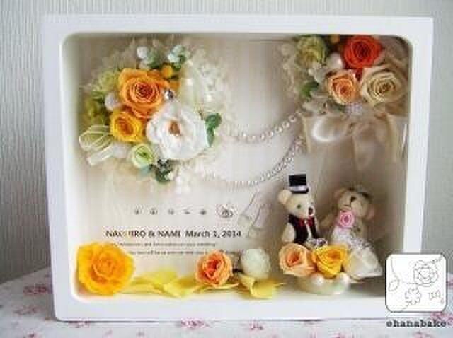 プリザーブドフラワーと可愛いくまのウェルカムボード【結婚祝いにも◎名入れOK】の画像1枚目