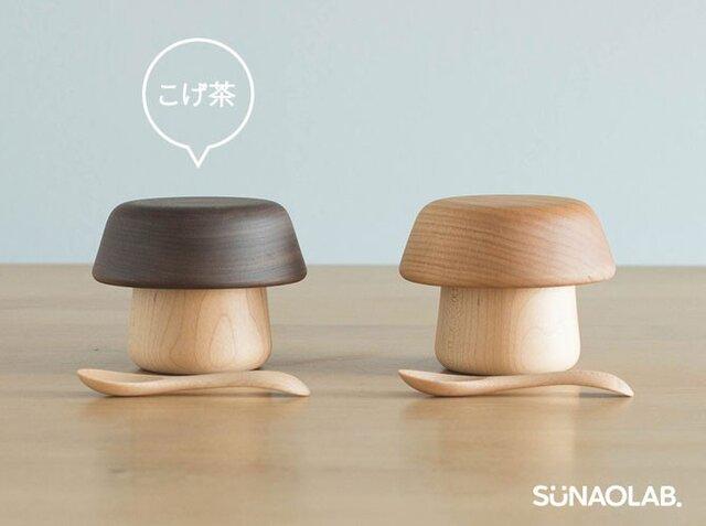 ◎出産祝いに【木製ベビー食器】きのこのうつわ(こげ茶)の画像1枚目