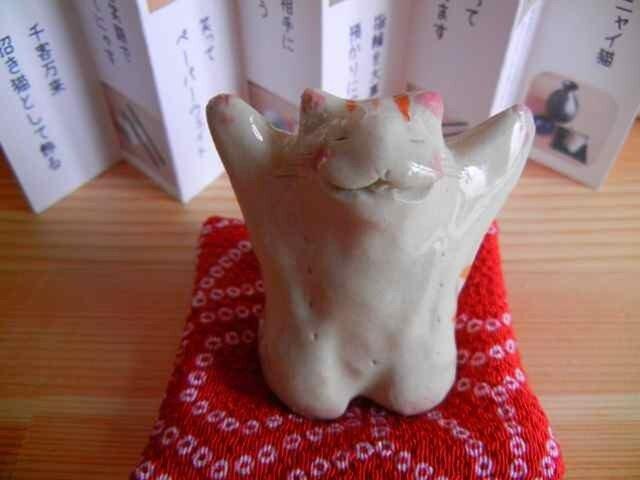 両招き万歳猫:しま猫さんの画像1枚目
