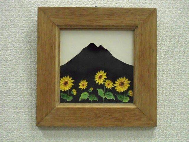 なつかしの山・思い出の花シリーズ「茅が岳・ひまわり」の画像1枚目