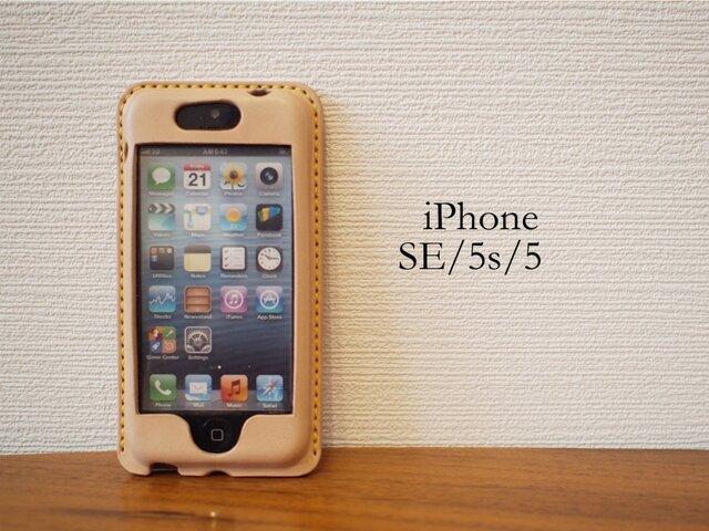 【名入れ・選べるステッチ】iPhone SE/5s/5 カバー ケース ナチュラルの画像1枚目