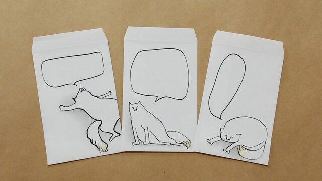 越前和紙のポチ袋 ゆる〜いネコのおひるねの画像1枚目