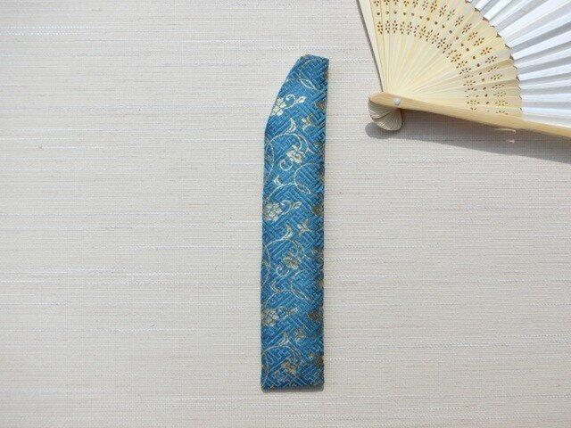 扇子収納袋(大) 金襴コバルトブルー プレゼントにもの画像1枚目