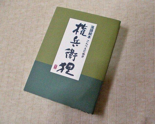 落語絵本・権兵衛狸(日本語版)の画像1枚目