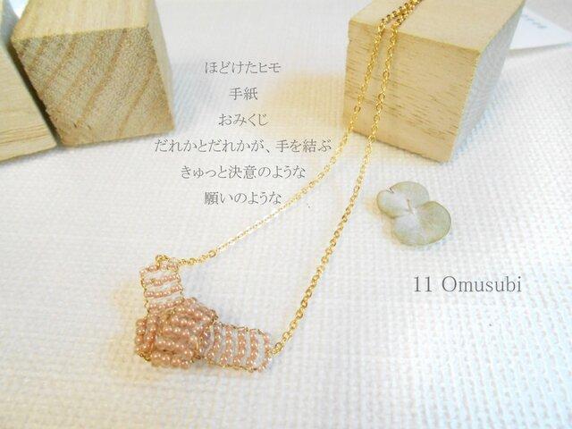 Omusubi  ネックレス(ベージュ)の画像1枚目
