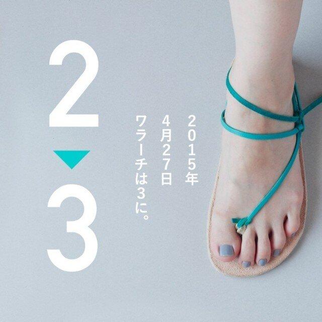 【販売終了】歩くためのサンダル。ワラーチ2の画像1枚目