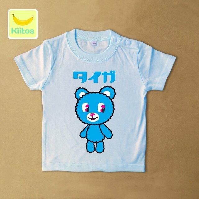 (size70~120)名前入りTシャツ【水色くまさんの画像1枚目