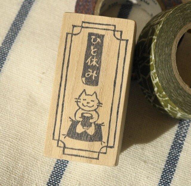 ひと休みはんこ*まったりネコとお茶の画像1枚目