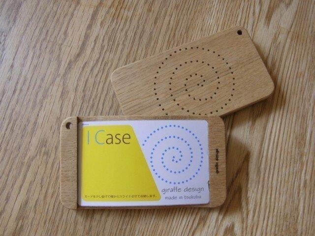 I Case(木製パスケース+500円玉)の画像1枚目