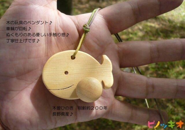 木製ペンダント♪ クジラ♪ 木曽ひのき♪の画像1枚目