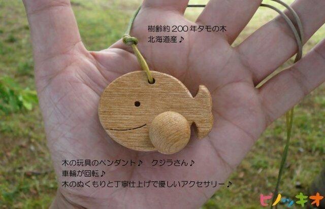 木製ペンダント♪ クジラ♪ タモの木北海道産♪の画像1枚目