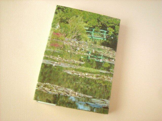 文庫本カバー:モネの睡蓮の池の画像1枚目