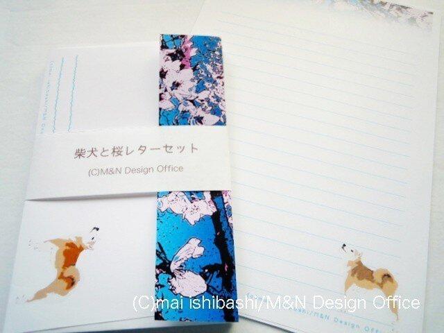 柴犬と桜イラストレターセット(便箋&封筒)の画像1枚目