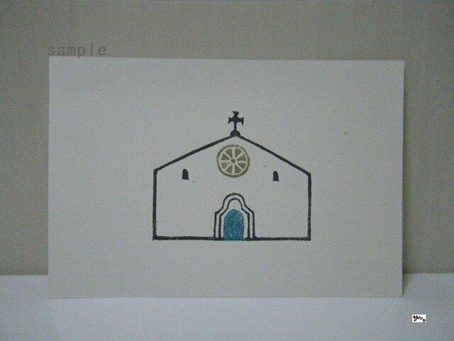 葉書〈教会-1〉の画像1枚目